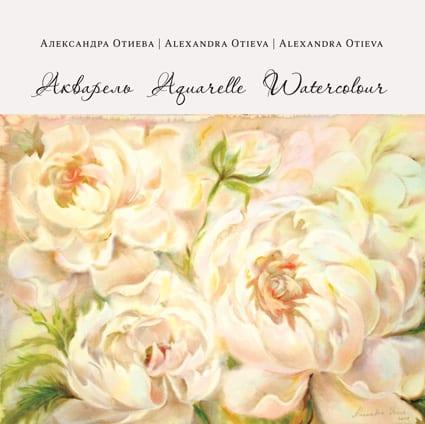 <b>Alexandra Otieva </b><br>Aquarelle