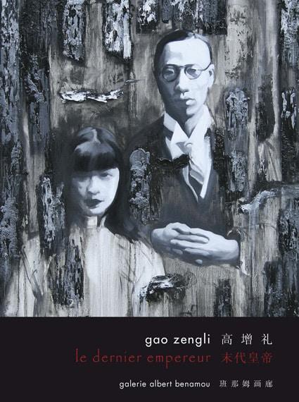 <b>Gao Zengli </b><br>Le Dernier Empereur
